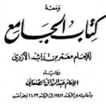 Al-Jami' of Ma'mar bin Rashid:  Extinct or Extant?
